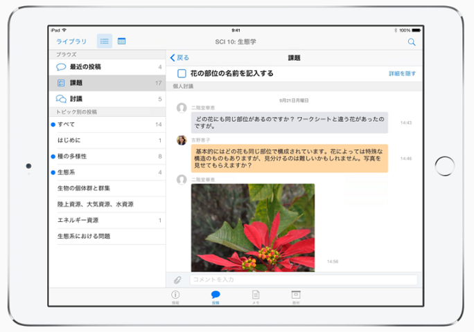 画像出典:http://www.apple.com/jp/education/ipad/itunes-u/